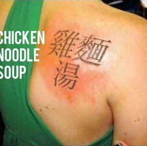 Die 10 peinlichsten Tattoos mit chinesischenSchriftzeichen